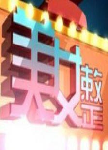 中国整人节目