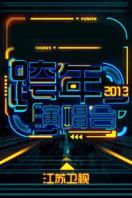 江苏卫视跨年演唱会 2013
