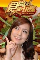 食尚玩家 2011
