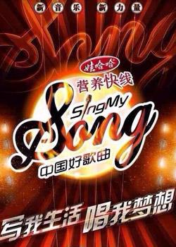 中国好歌曲精彩看点