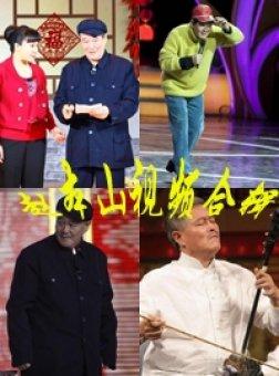 喜剧大师赵本山