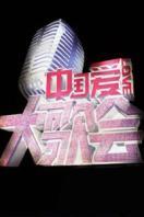 中国爱大歌会 2012