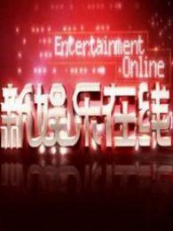新娱乐在线2014