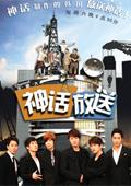 神话放送2012