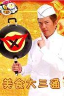 美食大三通 2008