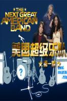 美国超级乐队 2007
