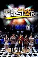 电竞All Star 2010