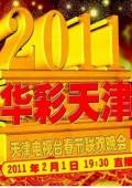 天津卫视春节联欢晚会