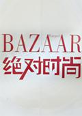 BAZAAR绝对时尚2009