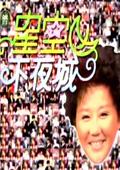星室不夜城 2009