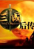 《三国后传》龙门阵现场特别节目 2010