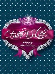 大牌生日会(深圳卫视)