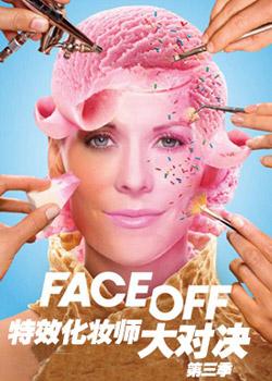 特效化妆师大对决第三季