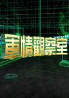 香港军情观察室最新