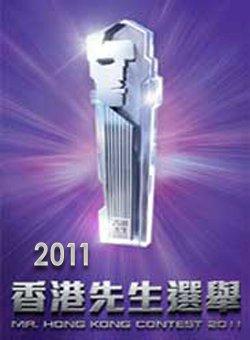 2011香港先生竞选总决赛