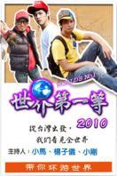 世界第一等 2010