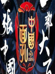 中国面孔Ⅱ