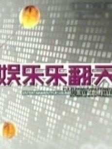 """110304章子怡郭富城""""大婚"""""""