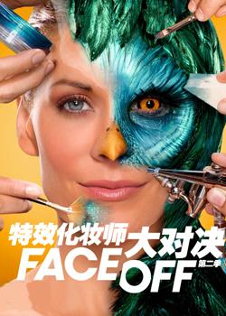特效化妆师大对决第二季