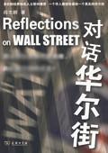 对话华尔街 2011