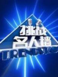 挑战名人墙(黑龙江卫视)
