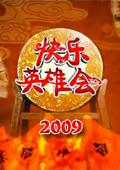 快乐英雄会2009