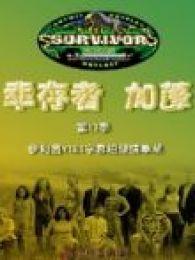 幸存者第15季:中国