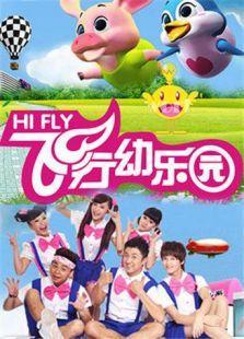 飞行幼乐园2014
