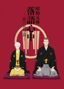 昭和元禄落语心中第2季