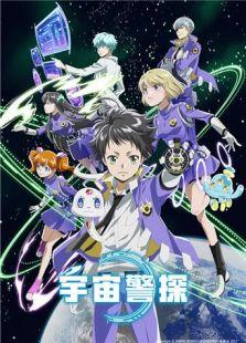 宇宙警探 第一季 日文版