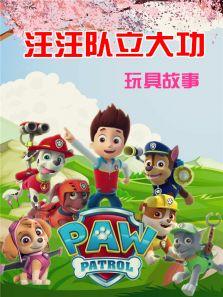 《乐玩玩具故事汪汪队立大功》动漫_动画片全集高清图片