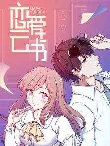 动态漫画·恋爱云书