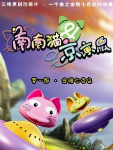 南南猫和京京鼠第1季