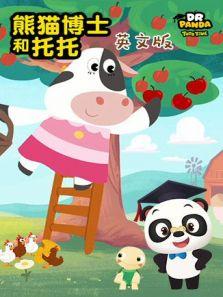 熊猫博士和托托 第1季 英文版