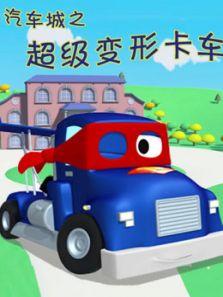 汽车城之超级变形卡车