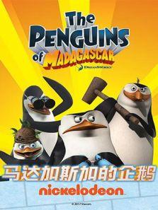 马达加斯加的企鹅第一季