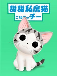 甜甜私房猫普通话版 第3季