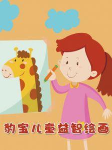 豹宝儿童益智绘画