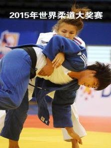 2015年世界柔道大奖赛