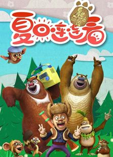 动画片熊出没连连看 熊出没那些没发布的动画片比如秋日连连看和夏日图片
