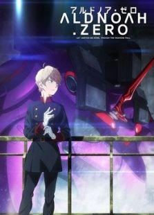 Aldnoah Zero 第2季