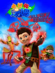 小樹俠湯姆第3季