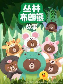 丛林布朗熊故事
