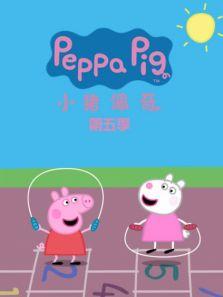小猪佩奇 第5季 英文版