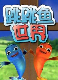 跳跳鱼世界第2季