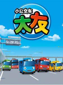 小公交车太友儿歌 英文版