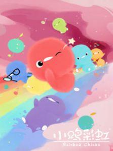 小鸡彩虹第3季
