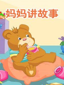 小笨熊之妈妈讲故事