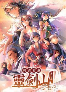 从前有座灵剑山第二季日文版