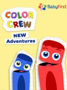 色彩组合 新的冒险